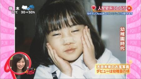 志田未来022