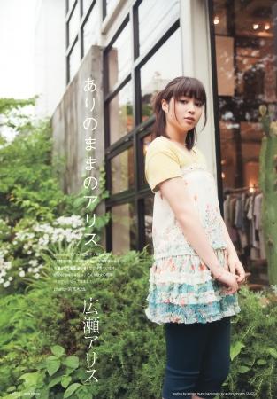 広瀬アリス002