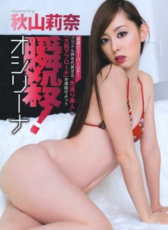 秋山莉奈031