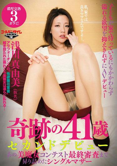 浅川真由美 色気たっぷり41歳美魔女の微乳おっぱい画像