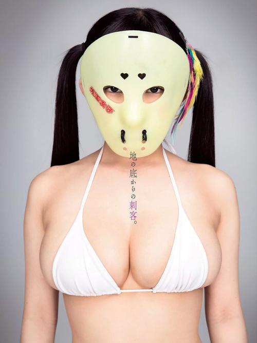 仮面女子の爆乳すげえ