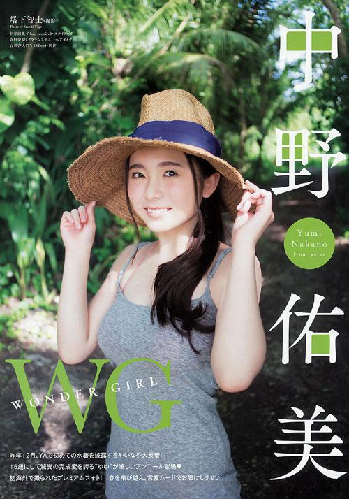 中野佑美16歳Gカップのおっぱい11