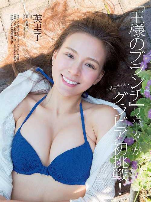 英里子 小顔美女過ぎるハーフモデルのグラビアおっぱい画像