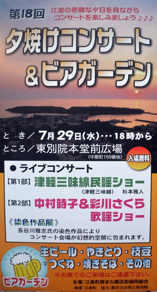 D70_4730夕焼けコンサート