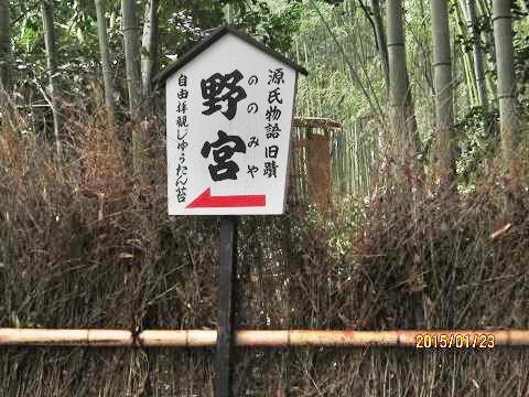 嵐山散策 065