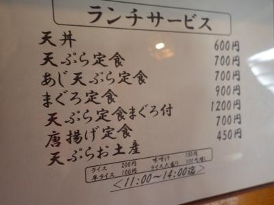 てんうどん (6)