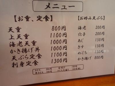 てんうどん (7)