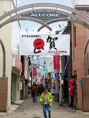 長崎・中通り商店街の賀正垂れ幕