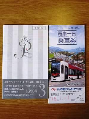 路面電車一日乗車券と長崎プラチナパスポート・ミニ