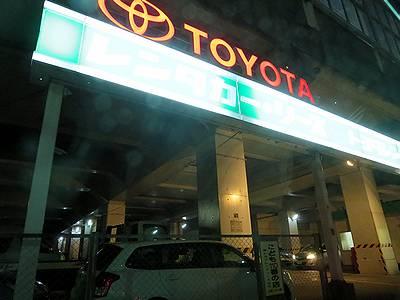 トヨタレンタリース山口 新下関駅前店