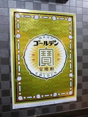 宝焼酎「ゴールデン」のポスター
