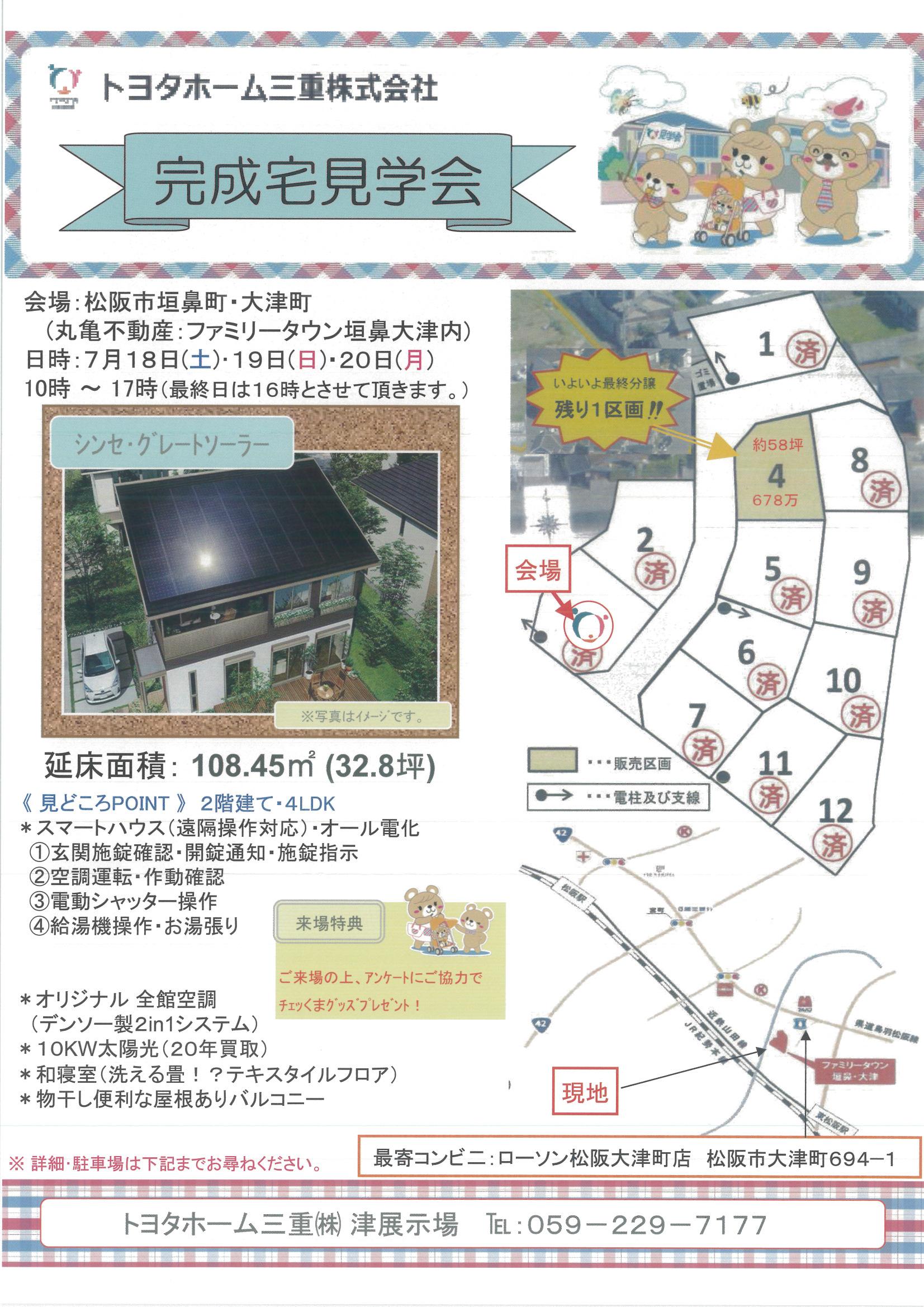 7月18、19、20日トヨタホーム垣鼻大津 見学会