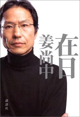 姜尚中(きょうしょうちゅう)