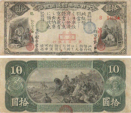 Japanese_1st_National_Bank_Note.jpg