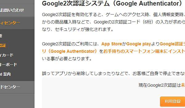 GoogleAuth-02.jpg