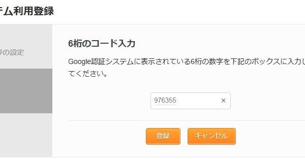 GoogleAuth-04.jpg