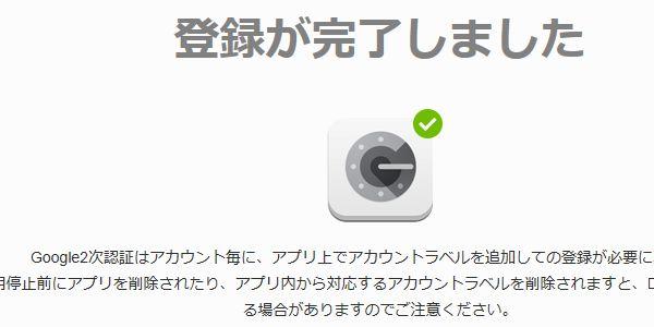 GoogleAuth-05.jpg