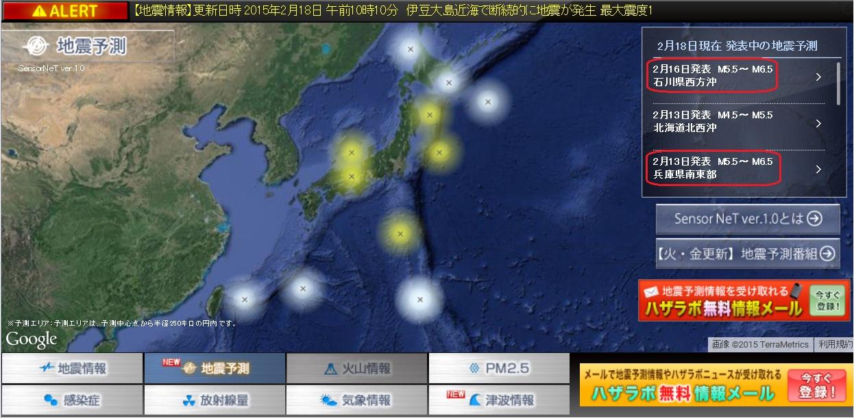 最新地震予測 20150218-2