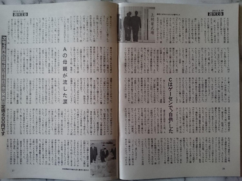 川崎中1殺害事件 祖母は韓国人2