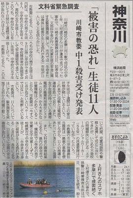 「生命及び身体に被害を生じる可能性のある生徒が11人もいることを、川崎市教育委員会が認めたという報道記事