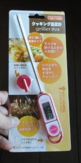 201506 窯用の温度計
