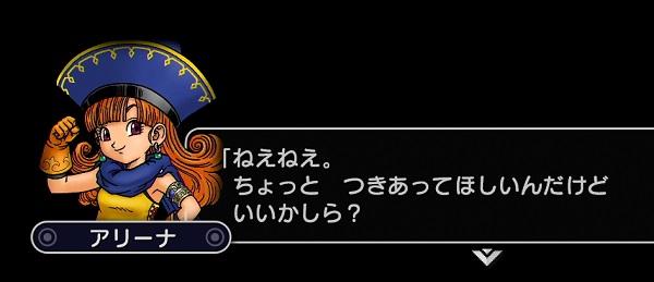 PS4 PS3 DRAGONQUEST HEROES ドラゴンクエストヒーローズ プレイ日記 ルイーダの酒場 アリーナ ぱふぱふ 画像