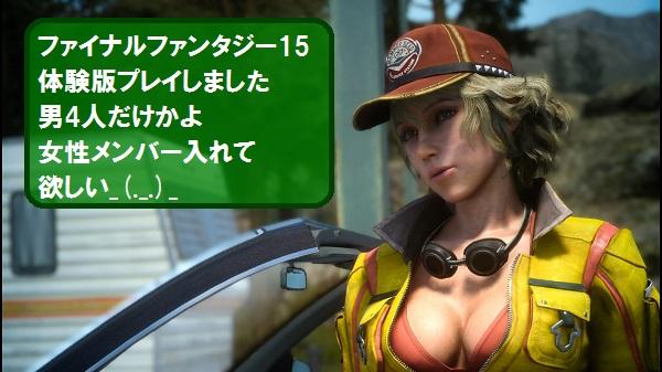 PS4 ファイナルファンタジーXV FINALFANTASYXV ファイナルファンタジー15 体験版 プレイ日記 感想 画像