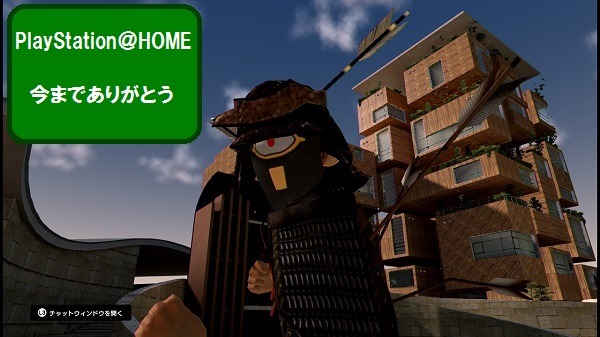 PS3 PShome PlayStation@Home サービス終了 3月31日 ありがとう