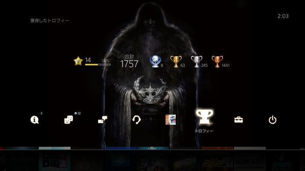 PS4 PSプラス テーマ darksoulsⅡ ダークソウル