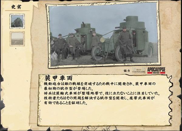 PS4 バリアント ハート ザ グレイト ウォー 第一次世界大戦 戦車 装甲車 ドイツ軍