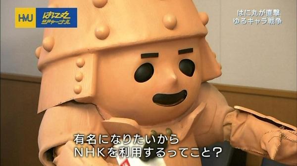 HNK はに丸ジャーナル はに丸 ひんべぇ ゆるキャラ
