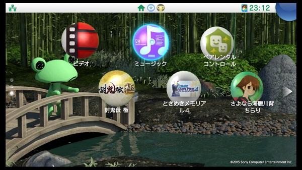 PSVITA PSプラス スペシャルテーマ 5月