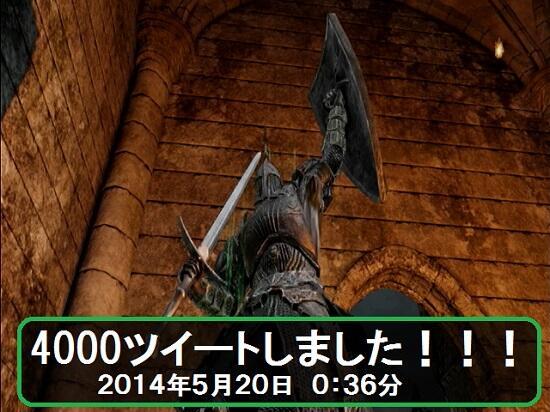 PS3 ダークソウル2 4000ツイート