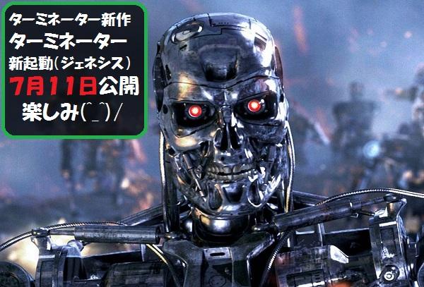 映画 ターミネーター terminator ジェネシス 新起動 ジェネシス 7月11日公開