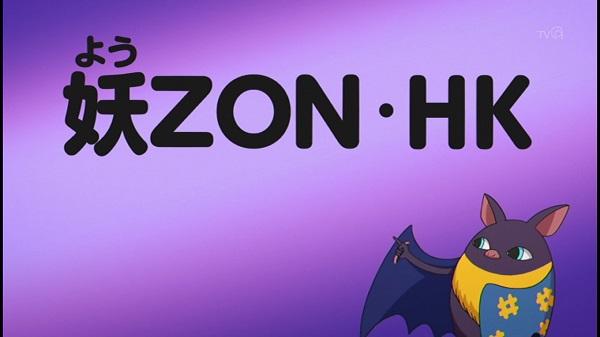 ゲームアニメ 妖怪ウォッチ 70話 感想 ヒキコウモリ 妖ZON HK スティーブ・ジョーズ デイトレイラー