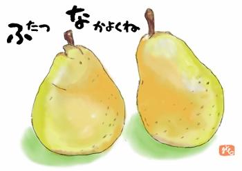 洋ナシ (350x248)
