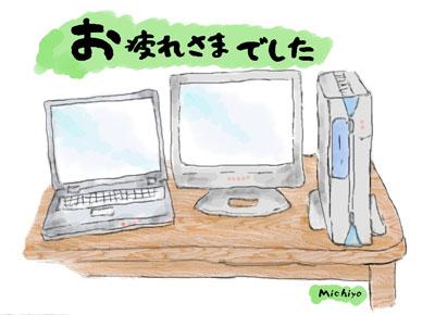 パソコンs