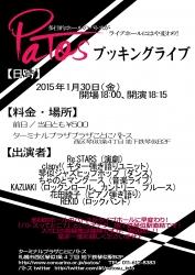ブッキングライブ201501