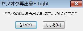 yflight2015011802.jpg