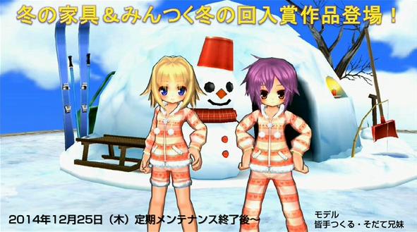 冬の家具&みんつく冬の回入賞作品登場!