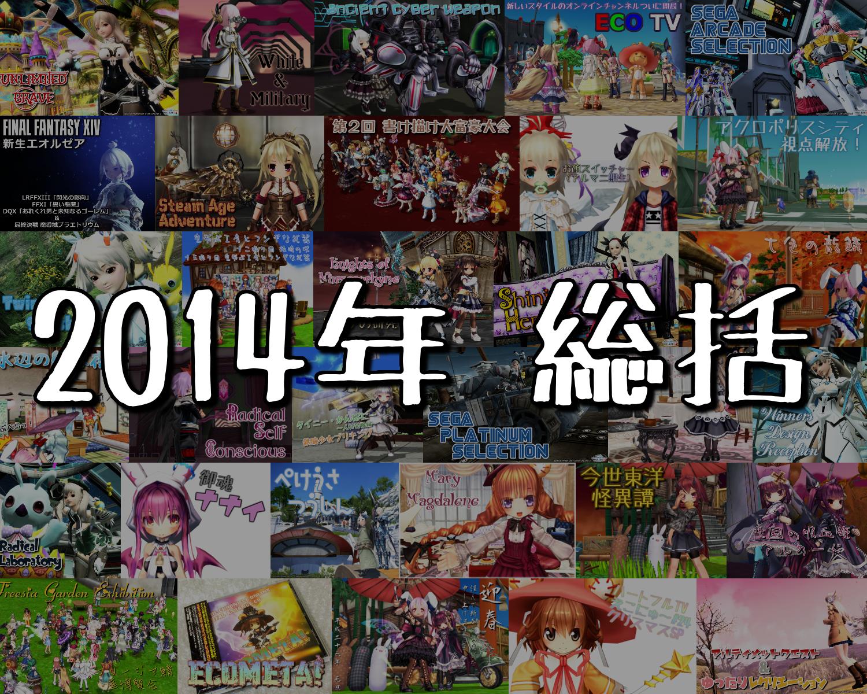 2014年総括