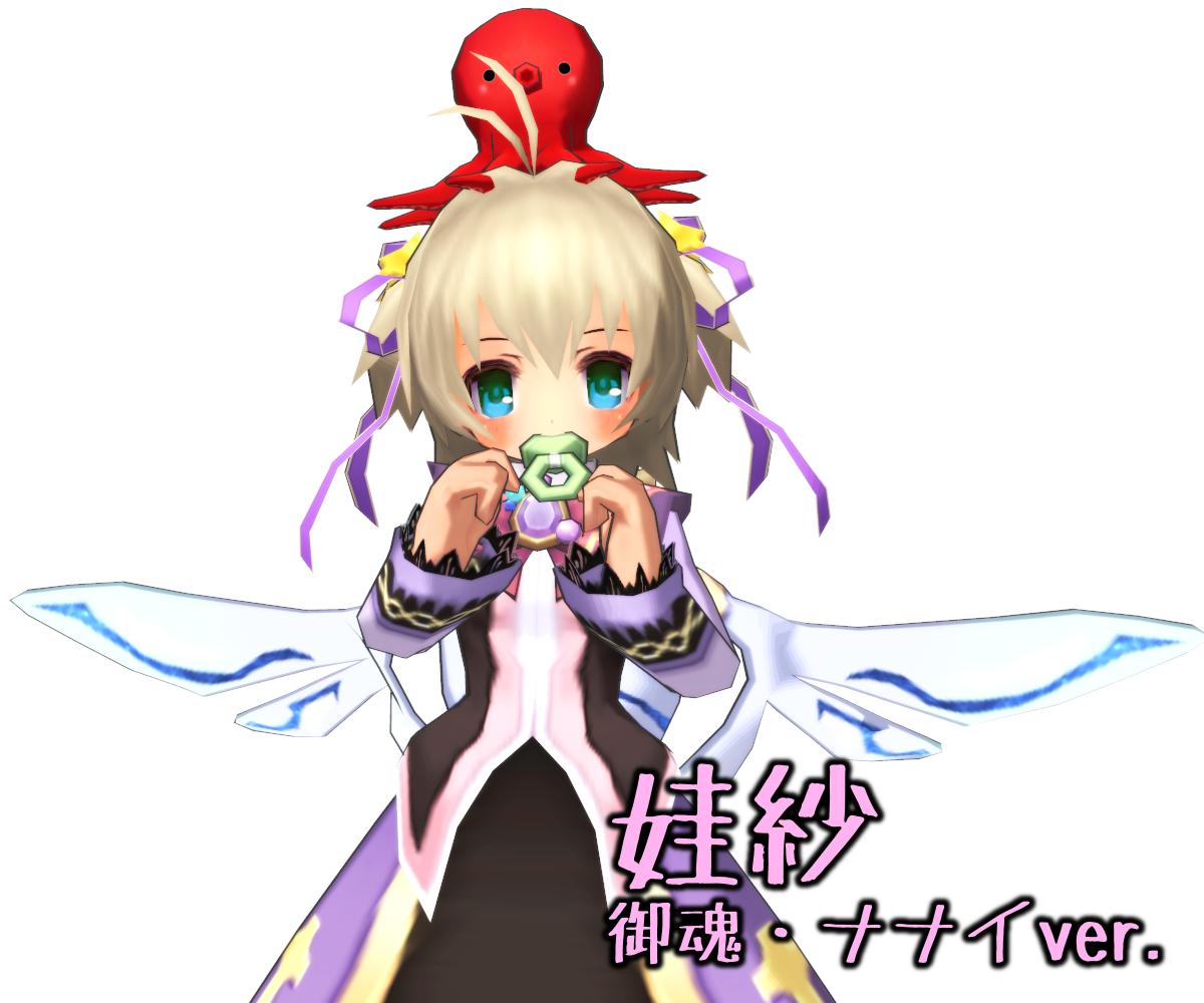 娃紗(ナナイ顔)
