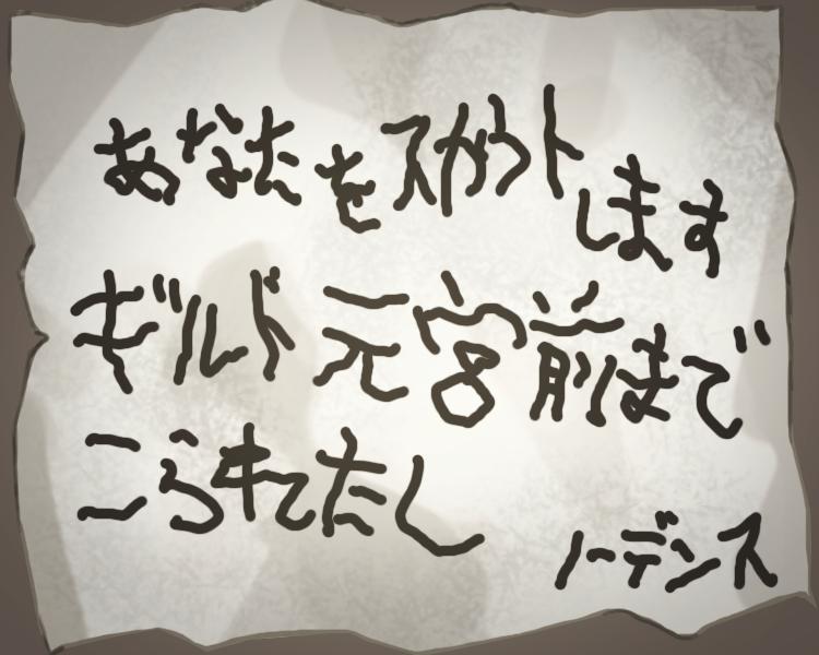 ノーデンスの手紙
