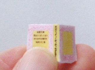 book_p_ryoumen.jpg