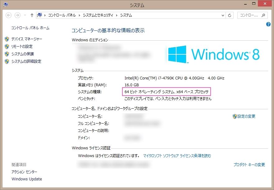 OSの64ビット、32ビットの確認