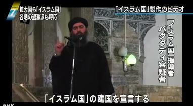 イスラム国
