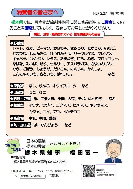栃木県イノシシ料理3