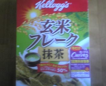 ケロッグ玄米抹茶