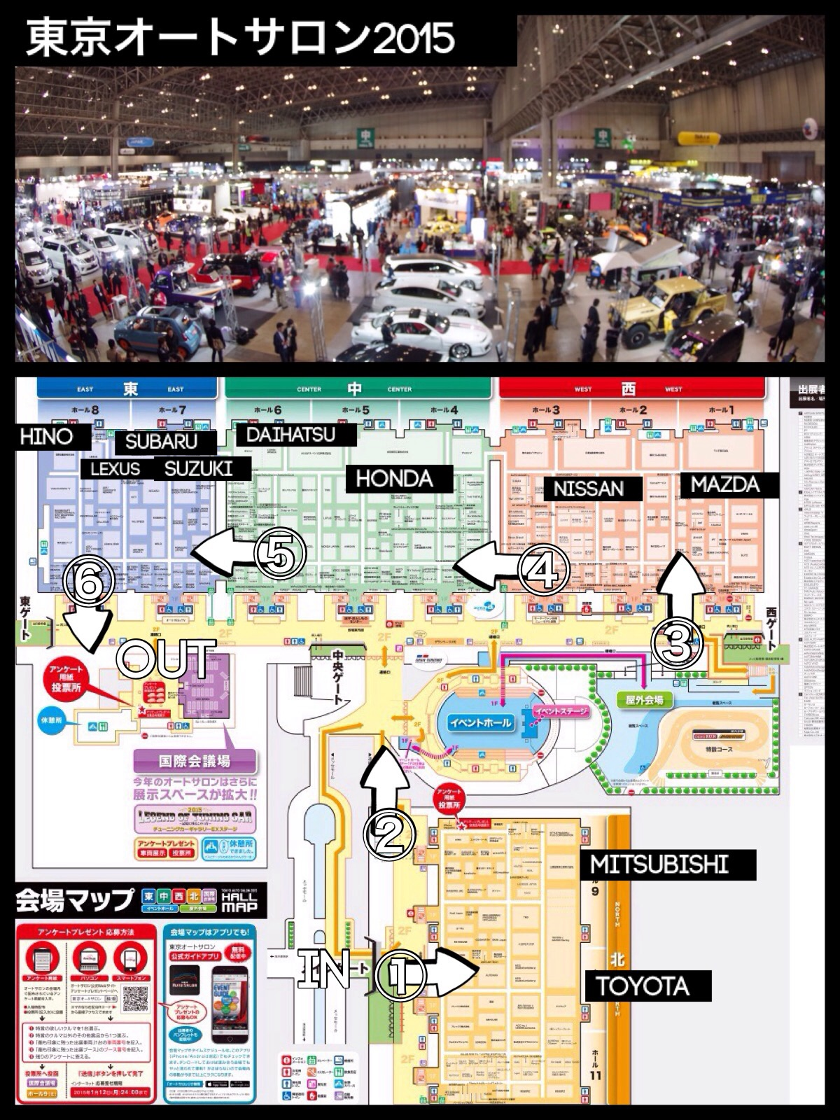東京オートサロン2015 会場図 MAP