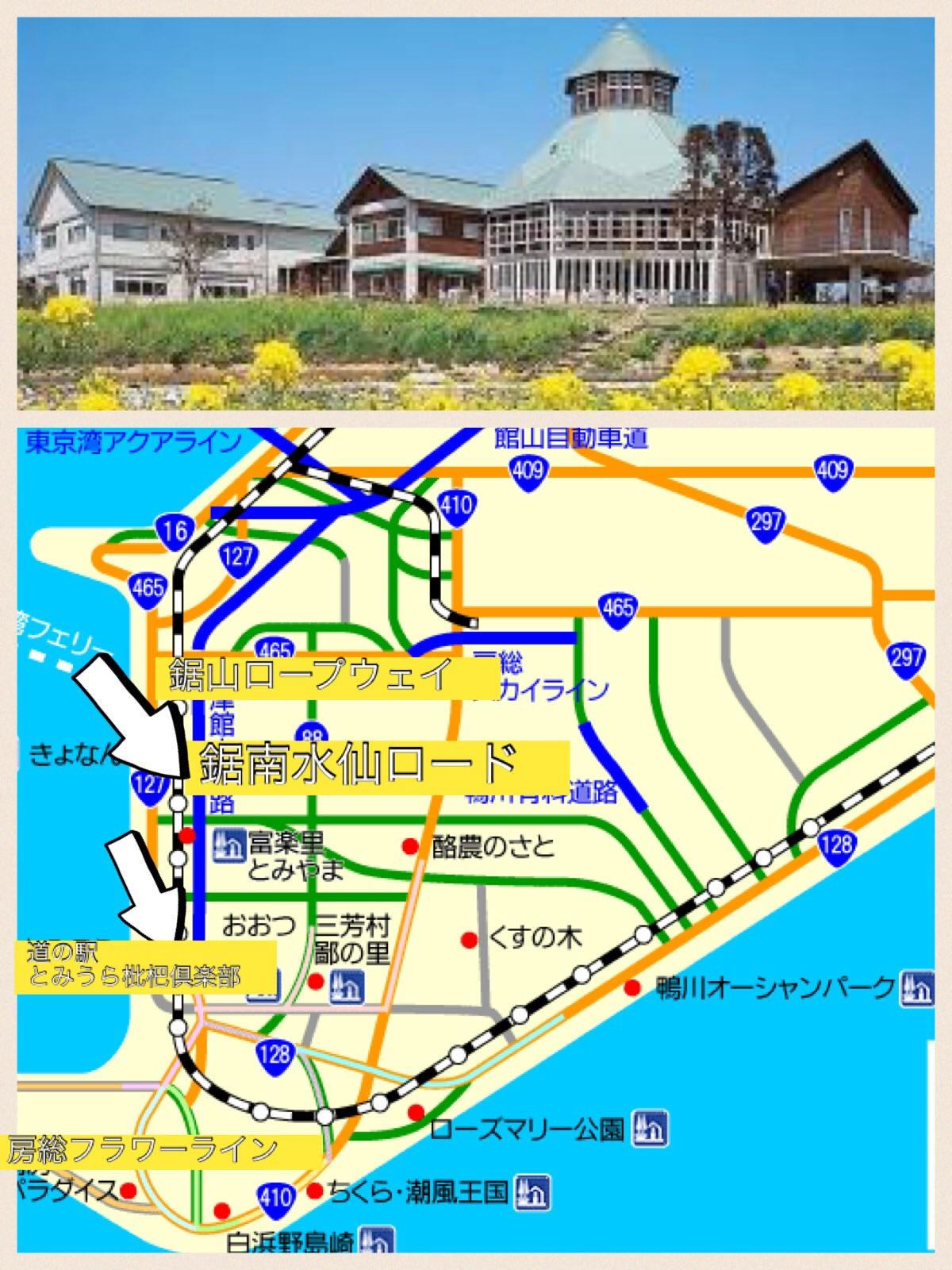 館山ファミリーパーク 房総フラワーライン